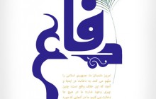 پوستر دفاع جانانه