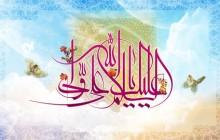 فایل لایه باز تصویر السلام علیک یا علی ولی الله
