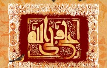 فایل لایه باز تصویر علی ولی الله / میلاد امام علی (ع)