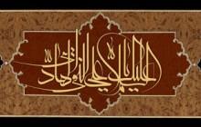 فایل لایه باز تصویر السلام علیک یا علی النقی الهادی