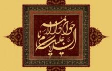 فایل لایه باز تصویر میلاد امام جواد (ع)