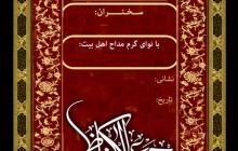 فایل لایه باز بنر اطلاع رسانی مراسم عزاداری شهادت امام کاظم (ع)