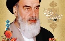 فایل لایه باز تصویر امام خمینی (ره) / شهادت هنر مردان خداست