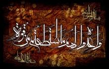 2 تصویر قرآنی / و اعدوا لهم ما استطعتم من قوه