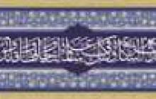 فایل لایه باز تصویر دعای سلامتی امام زمان (عج) / ارسال شده توسط کاربران