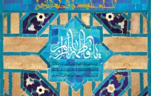 فایل لایه باز پوستر اطلاع رسانی مراسم ولادت حضرت زهرا (س)