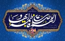 فایل لایه باز تصویر اللهم صل علی فاطمه و ابیها / ولادت حضرت فاطمه (س)