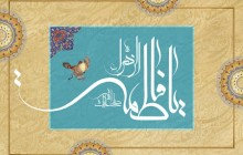فایل لایه باز تصویر صلی الله علیک یا فاطمه الزهرا / ولادت حضرت زهرا (س)