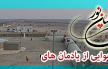 فیلم برداری هوایی از گردان تخریب دوکوهه - قسمت اول