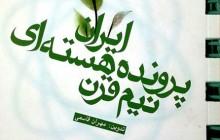 معرفی 6 کتاب برای تسلط بر تاریخ پرونده هستهای ایران
