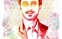 فایل لایه باز تصویر شهید شهریاری