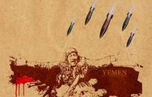 سعودی های صهیونیست / تجاوز به یمن را متوقف کنید