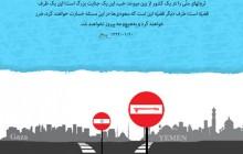 ورود سعودی و صهیونیست ممنوع
