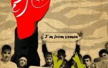 میثم مطیعی/ کلیپ شمیم رحمان از یمن میاید