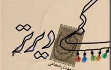 مروری بر 5 اثر سید مهدی شجاعی