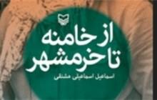 معرفی کتاب/روایت یک رزمنده از خامنه تا خرمشهر