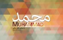 نماهنگ محمد (ص)/ویژه مبعث