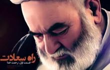مجوعه کلیپ راه سعادت/رهنمود های مرحوم آیت الله خوشوقت/رحمت خدا