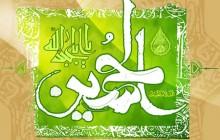 فایل لایه باز تصویر یا اباعبدالله الحسین / تولد امام حسین (ع)