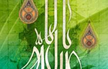 فایل لایه باز تصویر یا ابا عبدالله / ولادت امام حسین (ع)