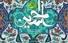 السلام علیک یا اباعبدالله الحسین / میلاد امام حسین (ع) + psd