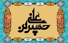 فایل لایه باز تصویر ولادت حسین بن علی (ع) / 2 تصویر