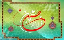 فایل لایه باز تصویر السلام علیک یا حسین بن علی / تولد امام حسین (ع)