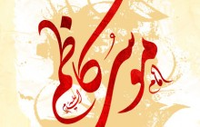 تصویر شهادت امام موسی کاظم (ع) / به همراه فایل لایه باز (psd)