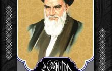 بنر ارتحال امام خمینی (ره) + فایل لایه باز (psd)