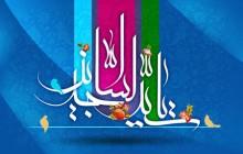 تصویر السلام علیک یا سید الساجدین / میلاد امام سجاد (ع)