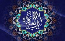 فایل لایه باز تصویر این بقیه الله / نیمه شعبان