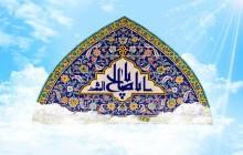 فایل لایه باز تصویر یا اباصالح المهدی / نیمه شعبان