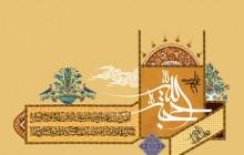 صلی الله علیک یا حجه الله / ولادت امام زمان (عج) + psd