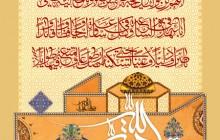 یا حجه الله / میلاد امام زمان (عج) + psd