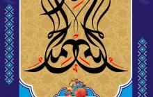 فایل لایه باز تصویر قرآنی الحمد لله