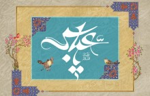 فایل لایه باز تصویر تولد حضرت اباالفضل العباس (ع)