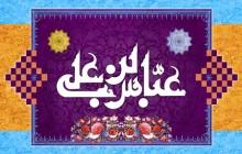 تصویر عباس بن علی / ولادت حضرت عباس (ع) + psd