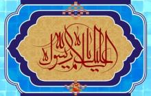 فایل لایه باز تصویر السلام علیک یا رسول الله / مبعث