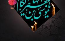تصویر شهادت امام کاظم (ع) / ارسال شده توسط کاربران