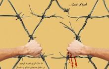 پوستر / ایستادگی مقابل قدرت ها، نسخه علاج مشکلات دنیای اسلام است