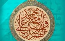 فایل لایه باز تصویر اللهم صل علی محمد و آل محمد و عجل فرجهم