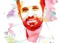فایل لایه باز تصویر آبرنگی از شهید احمدی روشن