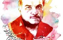 فایل لایه باز تصویر آبرنگی از شهید علی محمدی / 2 تصویر
