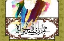 تصویر / تحقق شخصیّت اصلی امام(ره) در جهاد فی سبیل الله بود