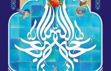 فایل لایه باز تصویر حجه الله / میلاد امام زمان (عج)