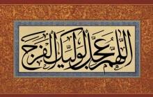 تصویر مذهبی / اللهم عجل لولیک الفرج