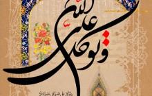 فایل لایه باز تصویر قرآنی و توکل علی الله