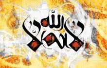 تصویر قرآنی / لااله الا الله