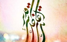 فایل لایه باز تصویر قرآنی انک علی کل شی قدیر