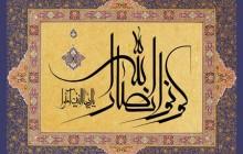 فایل لایه باز تصویر قرآنی یا ایها الذین آمنوا کونوا انصار الله